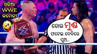 WWE Raw Video in Odia Funny Odia WWE WWE Videos in Odia Odia WWE WWE in Oriya- Roman Brock Big Show