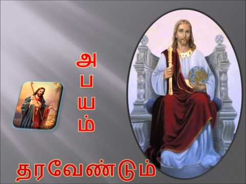 TAMIL CHRISTIAN DEVOTIONAL SONG ( ABAYAM THARA VENDUM JESUVEY)