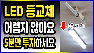 [만성철물] LED등 교체 설치 방법 일자등 교체 5분…
