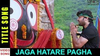 vuclip Jaga Hatare Pagha | Rakhile Sia Mariba Kia HD Video Song | Anubhab Mohanty, Jhilik Bhattacharjee