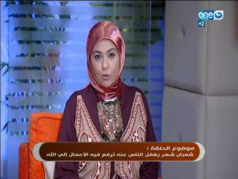 بالفيديو : فضل شهر شعبان وكيف تستقبل شهر رمضان