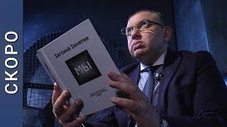 Тизер. Уроки литературы с Борисом Ланиным /Евгений Замятин «Мы»