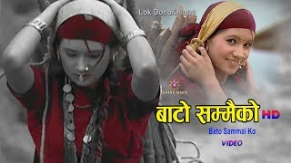 BATO SAMMAIKO | बाटो सम्मैको | Bishnu Majhi Lok Dohori song 2018/2074 | Ranjita | New Song