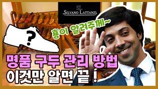 이탈리아 실바노 라탄지 /하이엔드 명품 맞춤 수미주라(…