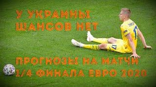 У УКРАИНЫ ШАНСОВ НЕТ Прогноз на матч Украина Англия и другие четвертьфиналы Евро 2020