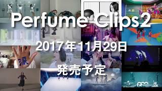 『Perfume Clips 2』 Blu-ray & DVD 発売決定! http://www.asmart.jp/p...