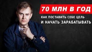 70 МИЛЛИОНОВ В ГОД / КАК ЗАРАБАТЫВАТЬ? / СОВЕТЫ Блогеру / Как поставить цель?