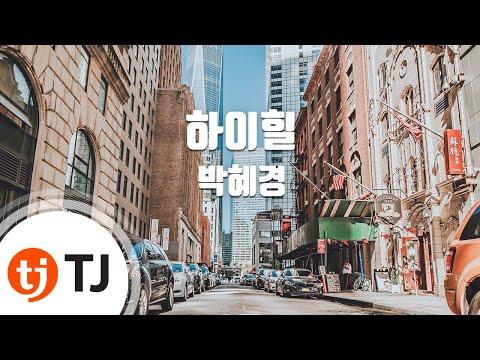 [TJ노래방] 하이힐 - 박혜경(Park, Hye-Kyoung) / TJ Karaoke