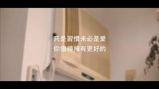 《幸福節電 冷氣篇》影片