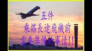 【愛爾蘭留學】坐【長途飛機】前需要注意的事情!!【重要!重要!】