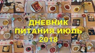 ДНЕВНИК ПИТАНИЯ ИЮЛЬ 2018 - ПРОСТЫЕ РЕЦЕПТЫ НА МЕСЯЦ