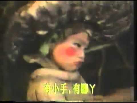 靈山神箭~靈芝草人.flv - YouTube