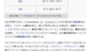 「1,3-ジオキソラン」とは ウィキ動画