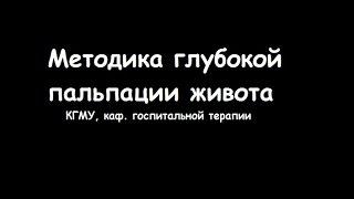 видео Пальпации сигмовидной кишки