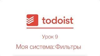 Todoist | Урок 9 | Моя система: Фильтры