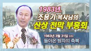 """조용기 목사님의 산상 천막 부흥회- 1983년 3월 31일(수) """"돌아온 탕자의 축복"""""""