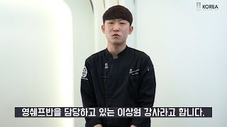 [스타강사 Check Up] 영쉐프반 이상원 강사 /코…