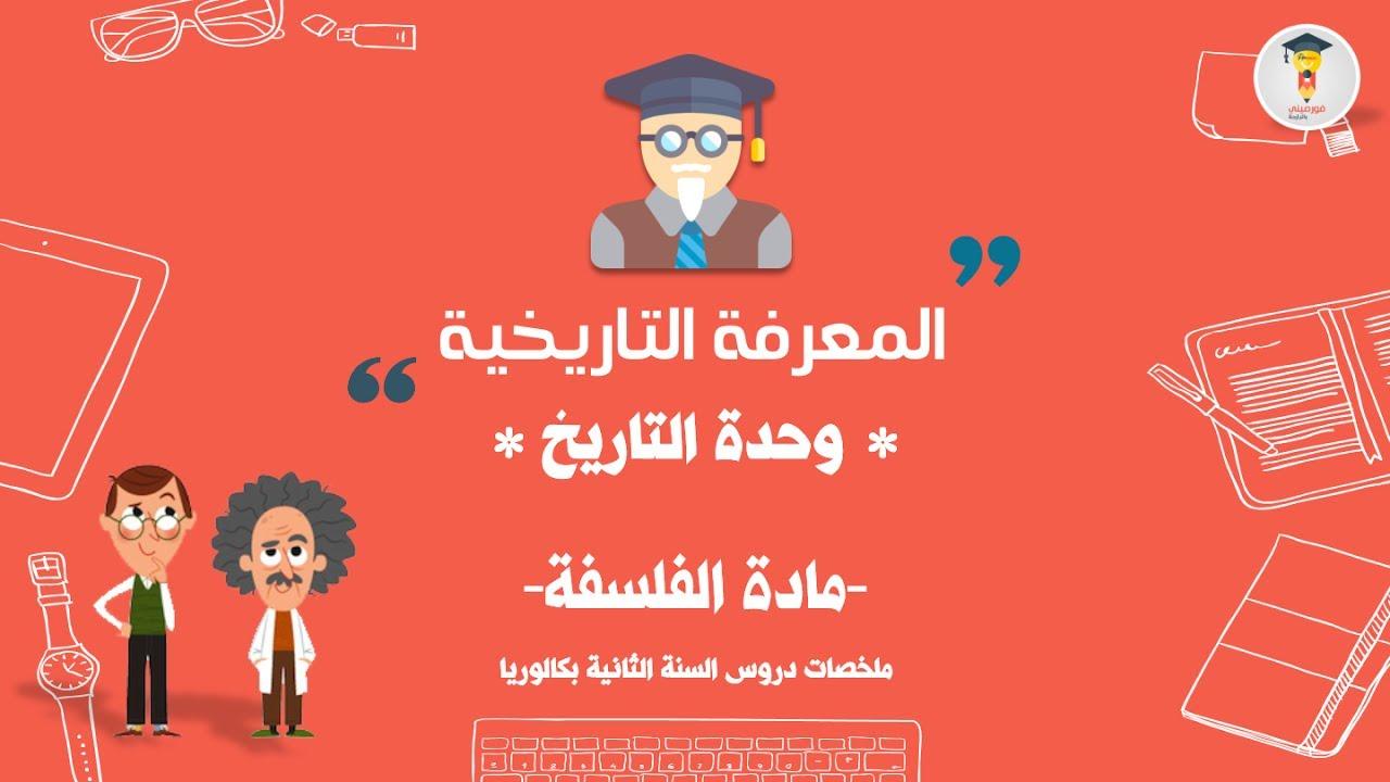 شرح درس المعرفة التاريخية مبسط وملخص بالدارجة المغربية | الفلسفة 2 باك | مجزوءة الوضع البشري التاريخ