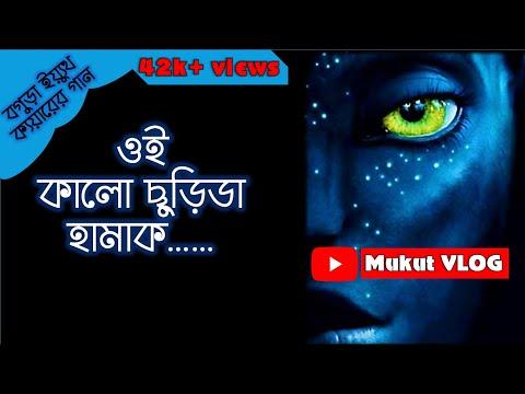 Oi Kalo Churida Hamak!! |Bogra Local Song | MukutVlog