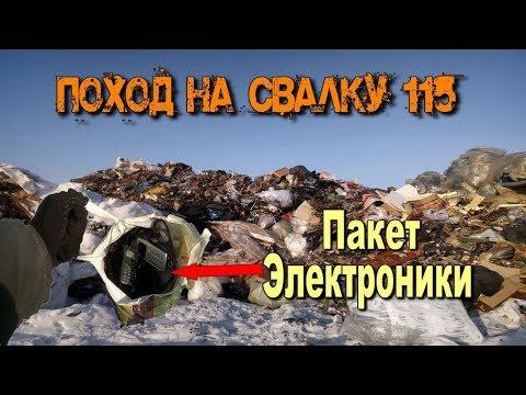 Поход на Свалку # 115 нашёл пакет с электроникой на свалке