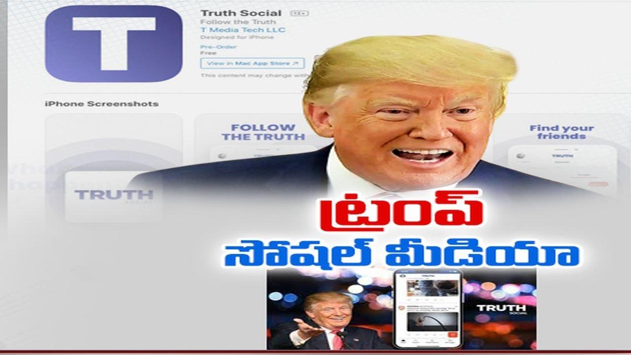 Download Ex-US President Donald Trump Announces Social Media Site   ట్రంప్ సొంత సోషల్ మీడియా!