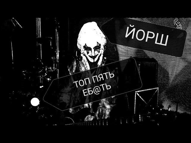 ЙОРШ - ТОП ПЯТЬ
