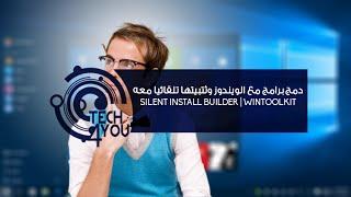 الحلقة ١: دمج برامج مع الويندوز وثتبيتها تلقائيا معه|| Silent Install Builder || WinToolKit