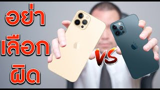 iPhone 12 Pro MAX VS. iPhone 12 Pro รีวิวทุกเรื่องที่คุณต้องรู้ก่อนซื้อ | KP