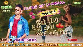 Unchi nichi jabari nache... Arjun Hathila || super new timli 2019 || om guru studio arjun hathila