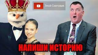 СТАВКА НА РЕКОРД Александра Трусова ПРИГРОЗИЛА АКСЕЛЕМ И САЛЬХОВОМ на ЧЕ 2020
