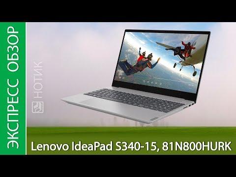Экспресс-обзор ноутбука Lenovo IdeaPad S340-15, 81N800HURK