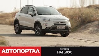 Первый тест-драйв Fiat 500X (Фиат 500 Икс, обзор от Autoportal.ua)(Автомобиль предоставлен на тест компанией Италмоторс Украина http://italmotors.com.ua/ Отметим, Фиат 500Х попал к нам..., 2015-10-02T07:10:15.000Z)