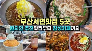 부산 서면 맛집 여기로 가보세요! (feat. 현지인 …