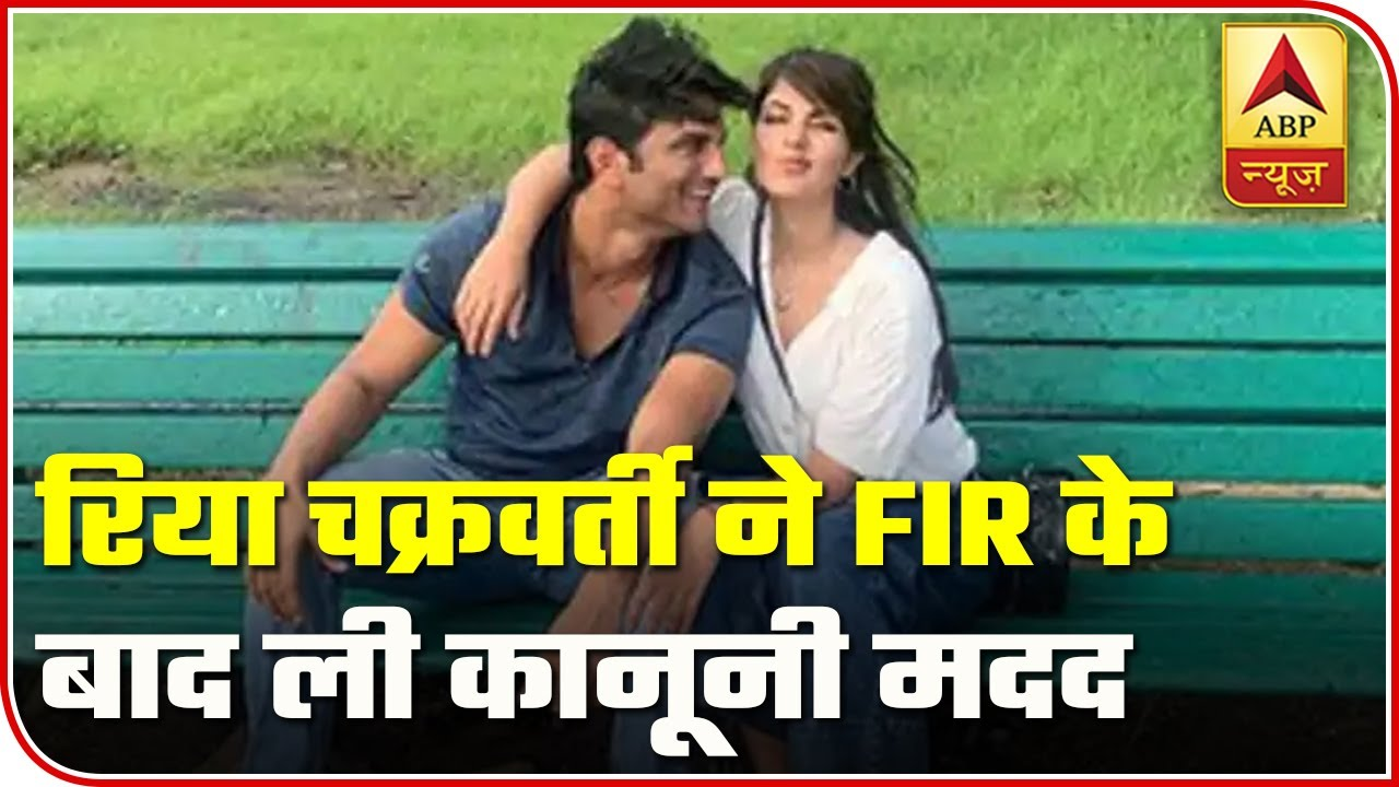 Rhea Chakraborty Seeks Legal Help After FIR Filed Against Her | ABP News