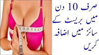 beauty tips in urdu,beauty tips,makeup tips,breast size,health tips in urdu,beauty tips for female