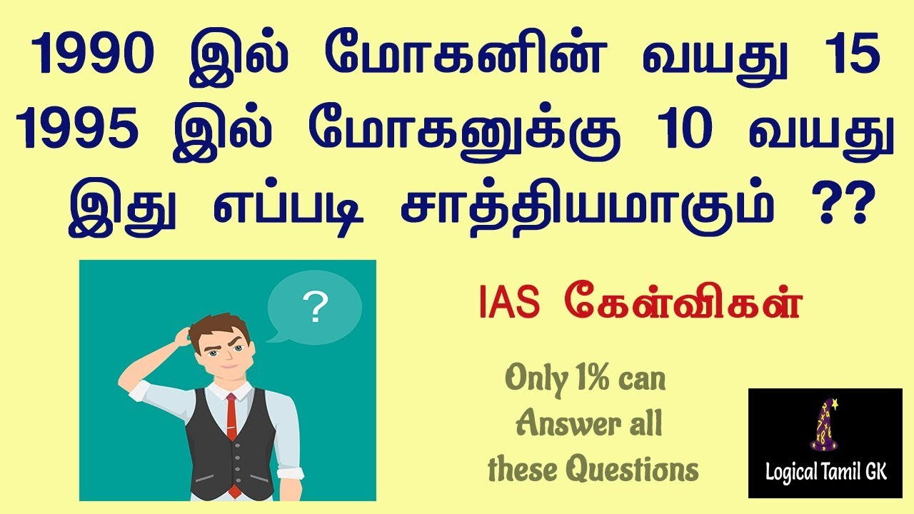 IAS Interview Questions Tamil |  Logical Tamil Riddles and Answers | Brainteasers