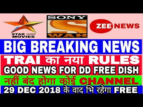 DD Free Dish Trai Dth Ruls 29 December Update / Watch All Paid Channel Free 2019