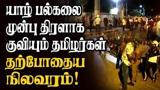 யாழ்.பல்கலையில் திரளாக குவியும் தமிழர்கள் -தற்போதைய நிலவரம் Tension to continue at Jaffna University