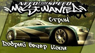 Добрый вечер копы  Need For Speed Most Wanted (СТРИМ!!)