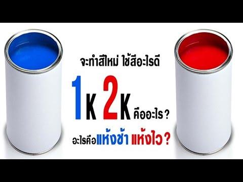 สี1kกับ2kต่างกันอย่างไร ??????????แล้วเราควรเลือกสีแบบไหนในการทำสีรถยนต์