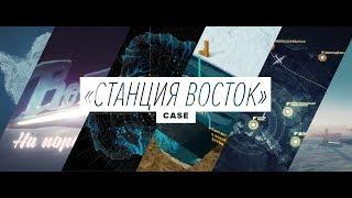Vostok station - CG for documentary film