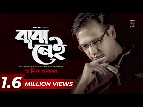 Baba Nei (বাবা নেই)   Asif Akbar   Lyric Video   Father's Day Song 2017