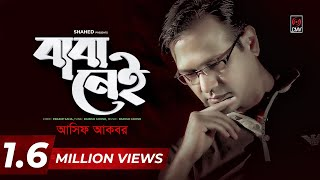 Baba Nei (বাবা নেই) | Asif Akbar | Lyric Video | Father's Day Song 2017