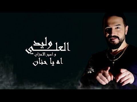 آه يا حنان شخصيا في لبنان / وليد العلي يضرب من جديد مع اسير الاحزان