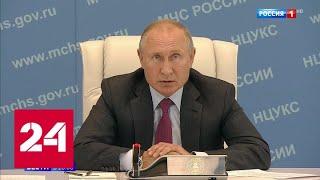 Путин поговорил с губернаторами подтопленных регионов и раскритиковал власть за черствость - Росси…