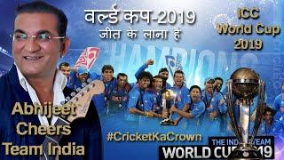 World Cup Jeet Ke Lana Hai | ICC world Cup Anthem 2019| Abhijeet