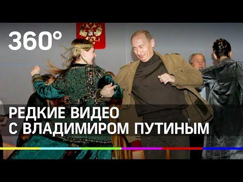 Путин танцует с Бушем, катается с дочерьми и пьет пиво со Шрёдером