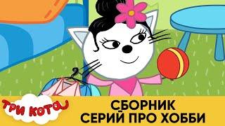 Три Кота | Сборник серий про хобби | Мультфильмы для детей