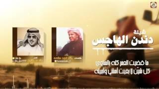 شيلة دندن الهاجس | كلمات خالد فهد سلامه | اداء جابر بن صبح ||HD