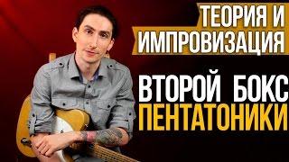 второй Бокс Пентатоники - Как научиться играть соло на гитаре - Теория и Импровизация - Первый Лад